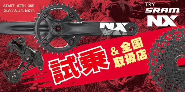 NX試乗dfbanner