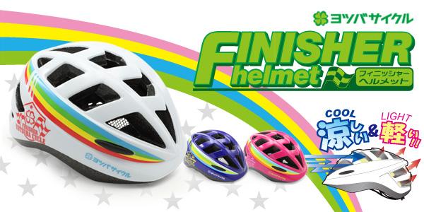 軽量子供自転車ヨツバサイクル キッズヘルメット